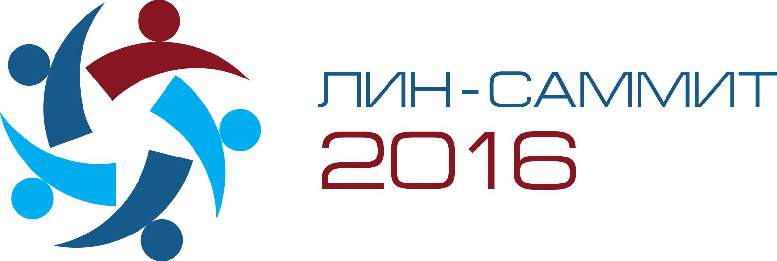 Лин Саммит 2016
